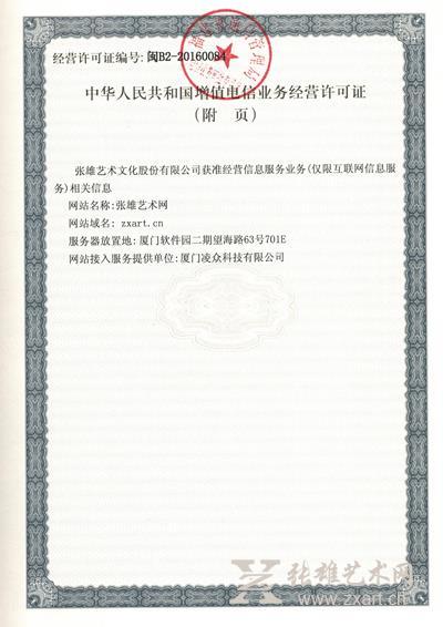 张雄艺术文化股份有限公司喜获增值电信业务经营许可证