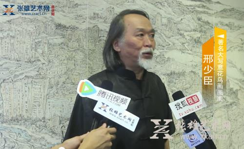 画家邢少臣接受张雄艺术网采访
