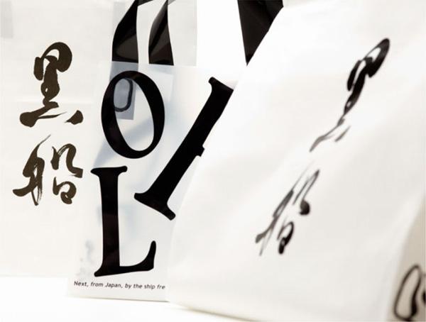 日本甜品店黑船quolofune品牌VI设计