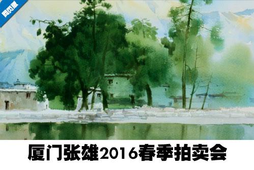 厦门张雄2016年春季拍卖会3D展馆