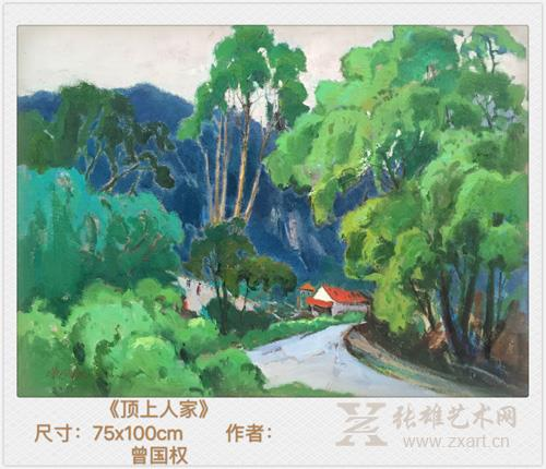 曾国权 《顶上人家》75x100cm油画