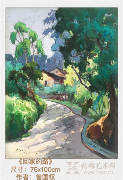 曾国权《回家的路》75x100cm油画