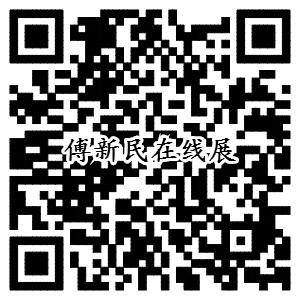 傅新民現代雕塑作品展