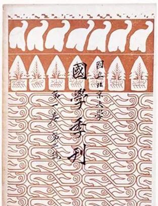 《国学季刊》第一卷第二号,鲁迅设计,蔡元培题字,北京大学出版,1923年,16开