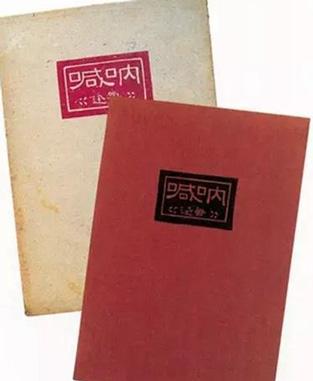 《呐喊》,鲁迅著,鲁迅设计,北新书局出版,1926,32开
