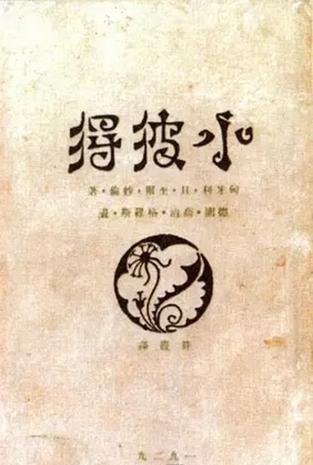 《小彼得》,匈牙利妙伦著童话集,许霞(许广平)译,鲁迅设计,春潮书店出版,1929,32开