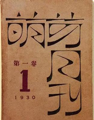 """《萌芽月刊》,鲁迅主编、设计,光华书局出版,1930,25开""""萌芽月刊""""四字写得一般,收在此仅供读者参考。"""
