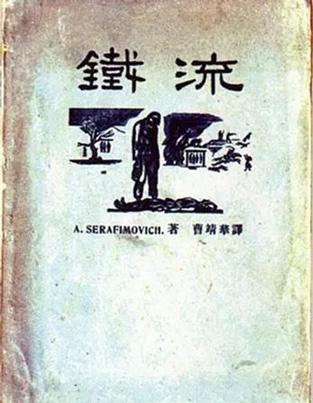 《铁流》,苏联绥拉菲摩维支著,曹靖华译,鲁迅设计,光华书局出版,1932,25开