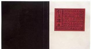 《引玉集》,苏联版画集,鲁迅编辑、设计,三闲书屋出版,1932,32开