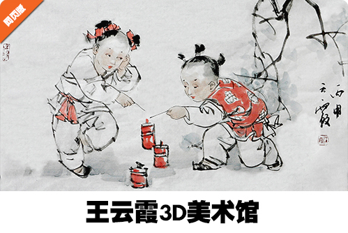 王云霞3D美术馆