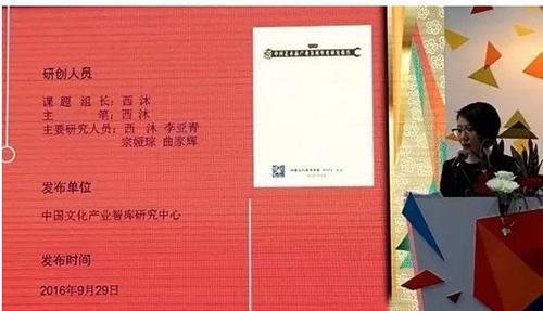 中国文化产业智库研究中心副秘书长、中央财经大学宗娅琮博士发布研究报告
