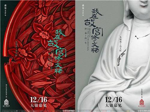 谁是《我在故宫修文物》的海报设计者