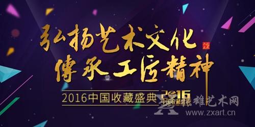 """张雄艺术网荣获""""2016互联网+艺术创新平台""""奖项"""
