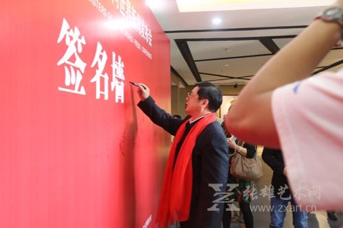 中国美术家协会分党组书记、驻会副主席徐里在发布会现场签名