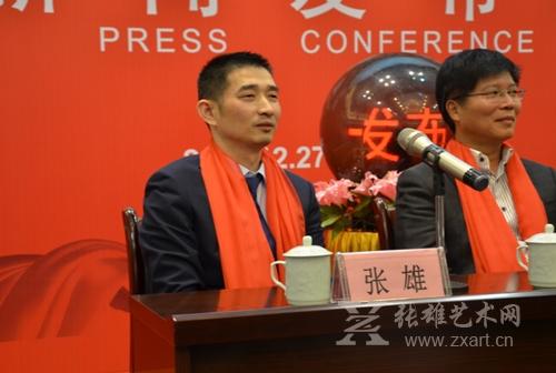 张雄艺术网董事长张雄出席新闻发布会