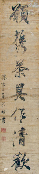 "LOT 4  林则徐(1785-1850)  行书""愿携茶具作清欢"""