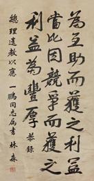 """LOT5  林森(1868-1943) 行书""""总理遗教"""""""