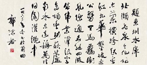 "LOT29  郭沫若(1892-1978) 行书""题莆田东圳水库""1962年作"