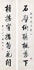 LOT87 启功(1912-2005)行书七言对联1984年作