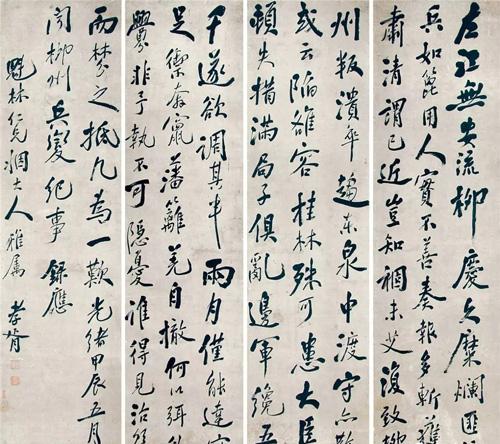 """LOT115 郑孝胥(1860-1938) 行书""""柳州兵变纪事"""""""
