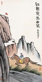 LOT200 丰子恺(1898-1975) 红旗漫捲西风