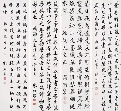 LOT278 刘春霖、朱汝珍、商衍鎏、张启后 (状元-榜眼-探花-传胪) 书法四屏