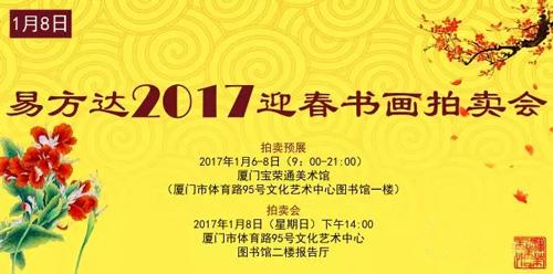 易方达2017迎春书画拍卖会8日开拍
