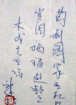 289 冰心 书法(带框) 10×7cm 约0.06平尺 起拍价:10000元