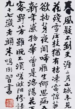 1 朱鸣岗 书法 23×35cm 约0.7平尺 起拍价:无底价