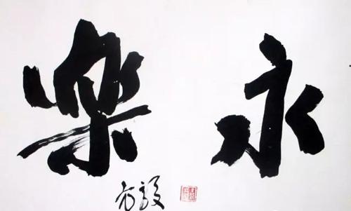 287 方毅 书法 61×45cm 约2.4平尺 起拍价:5000元