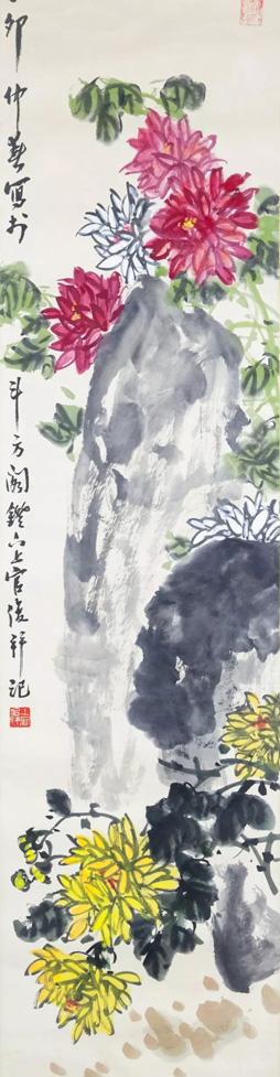 126 林芩 菊花图 125×34cm 约3.8平尺 起拍价:500元