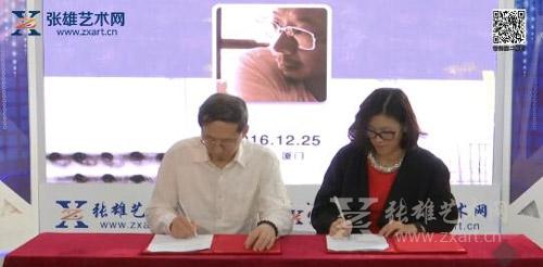 著名艺术家陶文岳与张雄艺术网签订保真协议
