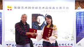全球艺术品保真交易平台 张贤明