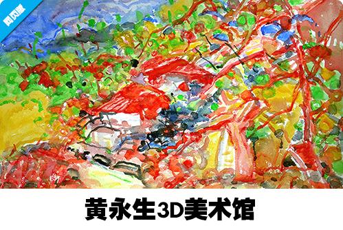 黄永生3D美术馆