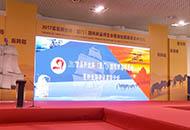 2017首届新丝路(厦门)国际商品博览会暨新丝路建设高峰论坛隆重启幕