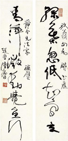 陆抑非草书七言联(西泠印社2010春拍会上获价11.2万元)