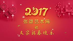 2017张雄艺术网新春祝福短片