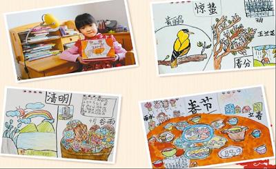 北京京源学校小学生何苗与自己精心绘制的节气年历.