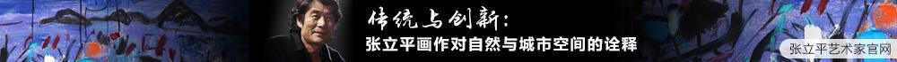 張立平藝術家官網
