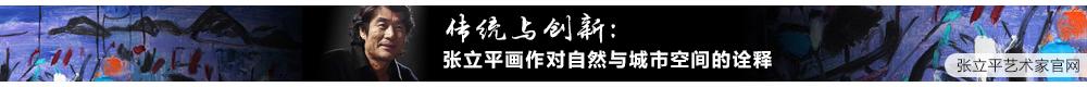 张立平艺术家官网