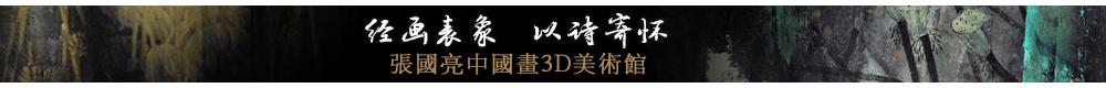 张国亮3D美术馆