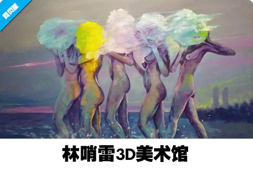 林哨雷3D美术馆