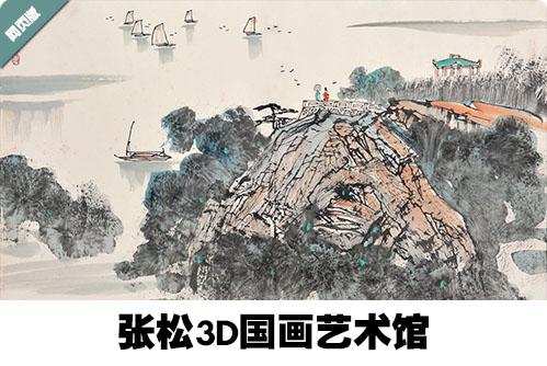张松3D国画艺术馆