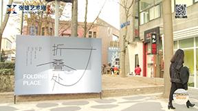 """""""折叠处""""于北京798艺术区泛空间开幕"""