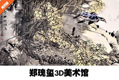 郑瑰玺3D美术馆