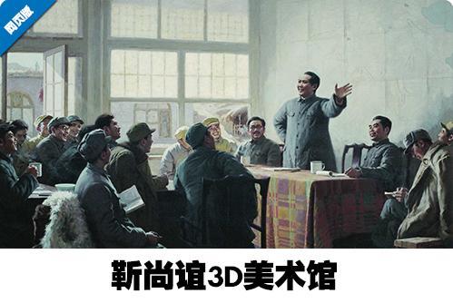 靳尚谊3D美术馆