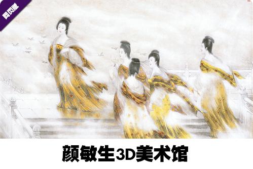 颜敏生3D美术馆