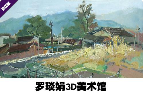罗琰娟3D美术馆