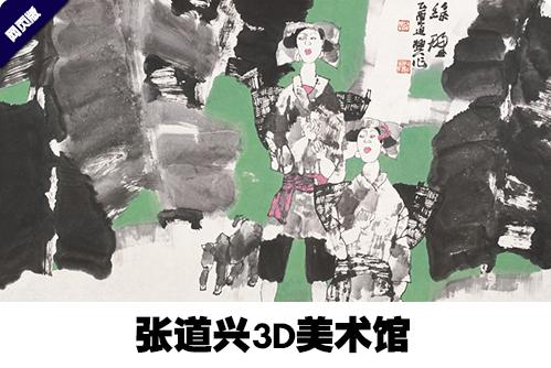 张道兴3D美术馆
