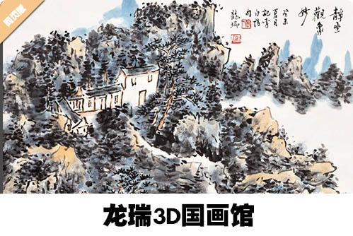 龙瑞3D国画馆